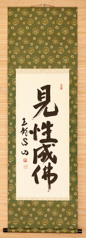 The scroll was painted by my teacher's teacher Shinzan Miyamae Roshi and reads Kensho Jobutsu or See your true nature. Become Buddha.